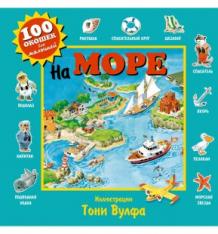 Купить книга эксмо «на море» 0+ ( id 1733696 )