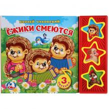 """Купить музыкальная книга """"3 звезды 3 песни"""" ёжики смеются, к. чуковский 11007490"""