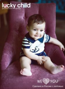 Песочник Lucky Child Лазурный берег, цвет: синий ( ID 5775727 )
