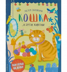 Купить раскраска эксмо рисуем радошками кошка и другие животные ( id 10317827 )