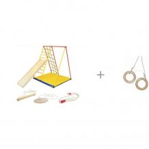 Купить ранний старт детский спортивный комплекс компакт всё включено с гимнастическими кольцами кмс