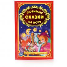 """Купить сборник """"детская классика"""" любимые сказки на ночь 11007379"""