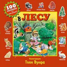 Купить книга эксмо «100 окошек для малышей, в лесу» 0+ ( id 1733720 )
