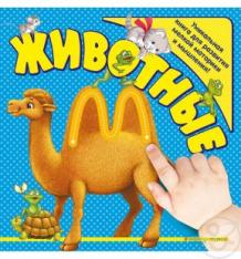 Купить книга эксмо «животные» 0+ ( id 10317842 )