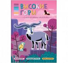 Купить книга-активити мозаика-синтез «в мире животных. высокие горы с наклейками» 3+ ( id 10059681 )