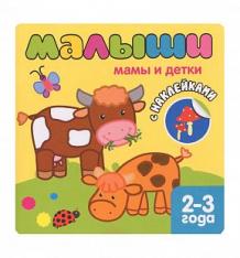 Купить книжки с наклейками мозаика-синтез мамы и детки ( id 569900 )