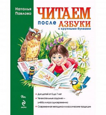 Купить книга эксмо «читаем после азбуки с крупными буквами» 5+ ( id 563157 )