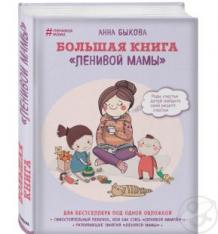 Купить книга эксмо «большая книга ленивой мамы» 12+ ( id 10317737 )