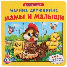 """Купить стихи """"книга-пазл"""" мамы и малыши ( id 11007820 )"""