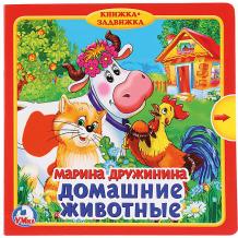 """Купить обучающие стихи """"книжка-задвижка"""" домашние животные, м. дружинина 11007582"""