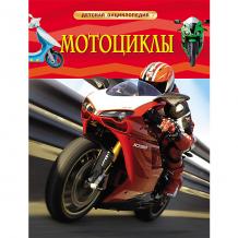 Купить мотоциклы, детская энциклопедия ( id 5109970 )