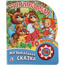 "Купить сказка ""1 кнопка 10 песен"" три медведя ( id 11007504 )"