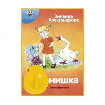 """Купить книга с диафильмом светлячок """"мой мишка"""" ( id 7502723 )"""