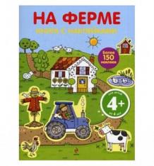 Купить книга с наклейками эксмо «на ферме» 4+ ( id 10309601 )