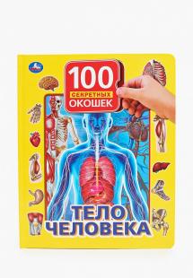 Купить книжка-игрушка умка mp002xc00xqlns00
