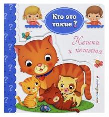 Купить книга эксмо «кошки и котята» 0+ ( id 8897689 )