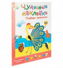 Купить книжки с наклейками мозаика-синтез чудесные наклейки подбери правильно ( id 569839 )