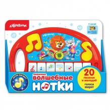Купить музыкальный инструмент азбукварик пианино волшебные нотки 2245