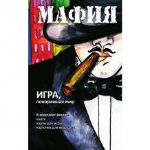"""Купить игра """"мафия"""", обновленное издание ( id 11024936 )"""