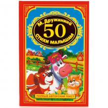 """Купить сборник """"детская классика"""" 50 любимых стихов для малышей, м. дружинина ( id 11007468 )"""