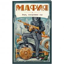 """Купить игра """"мафия, новое оформление, эксклюзивные авторские иллюстрации"""" ( id 11024938 )"""