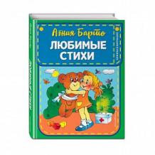 Купить книга эксмо «любимые стихи» 0+ ( id 11316974 )