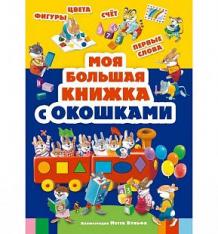 Купить книга эксмо «моя большая книжка с окошками» 0+ ( id 6774757 )