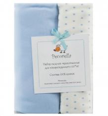 Купить pecorella пеленка nice blue 2 шт 120 х 90 см, цвет: голубой 2000000000077