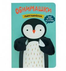 Купить книга-активити мозаика-синтез «книжки-обнимашки. пингвиненок» 0+ ( id 10272947 )