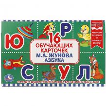 Купить обучающие карточки умка «азбука м. а. жукова» 11054743