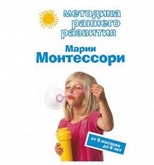 Купить книга эксмо «методика раннего развития марии монтессори» 0+ ( id 1836899 )