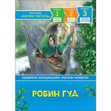 """Купить читаю хорошо """"робин гуд"""" ( id 11322198 )"""