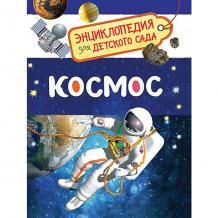 Купить космос. энциклопедия для детского сада ( id 7335778 )