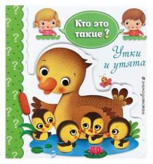 Купить книга эксмо «утки и утята» 0+ ( id 8897683 )