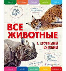 Купить книга эксмо «все животные с крупными буквами» 4+ ( id 6775105 )