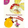 "Книга с диафильмом Светлячок ""Репка. Мужик и медведь"" ( ID 7502726 )"